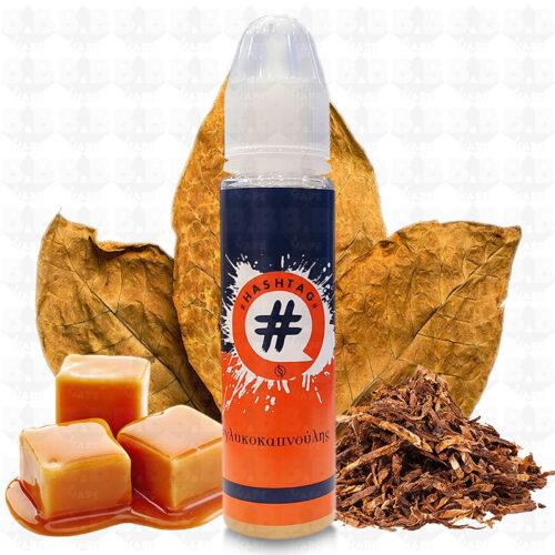 Hashtag - Γλυκοκαπνούλης